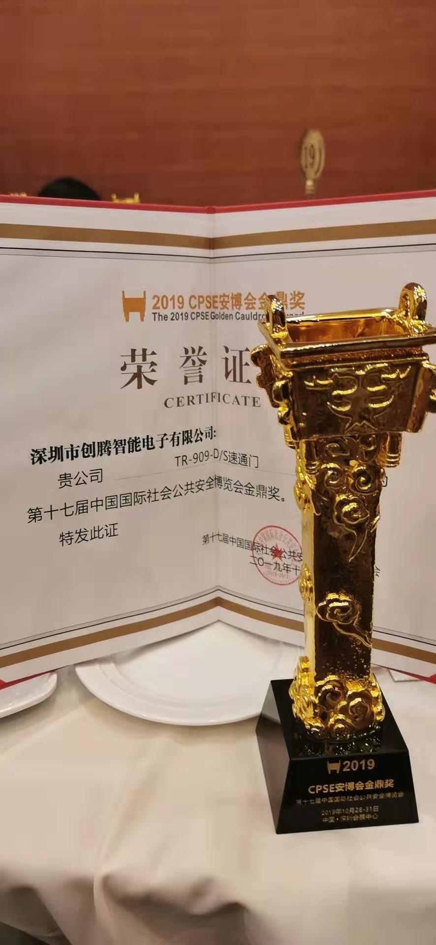 创腾智能荣获第17届中国国际社会公共安全博览会金鼎奖