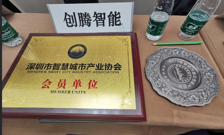 创腾智能亮相2019中国安全产业大会