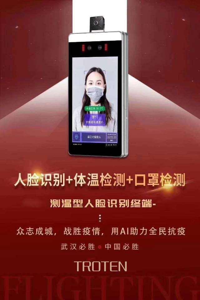 广东省境外输入104例,人脸识别测温该怎样防控