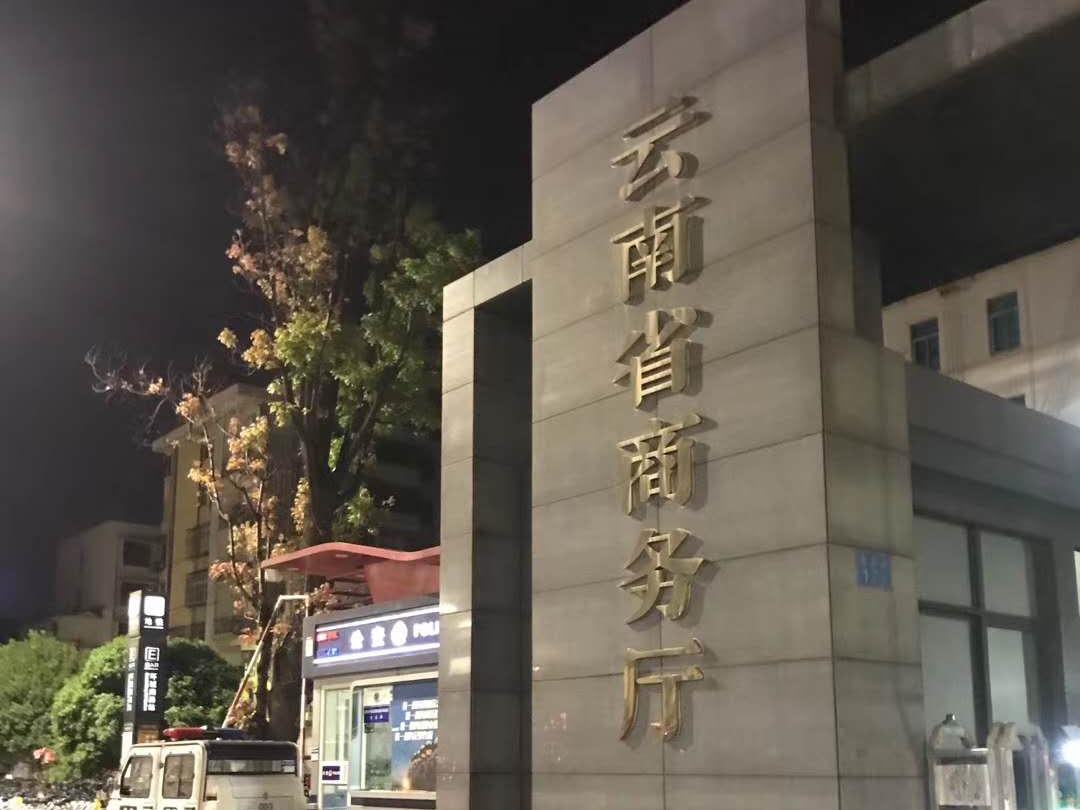 云南省商务厅