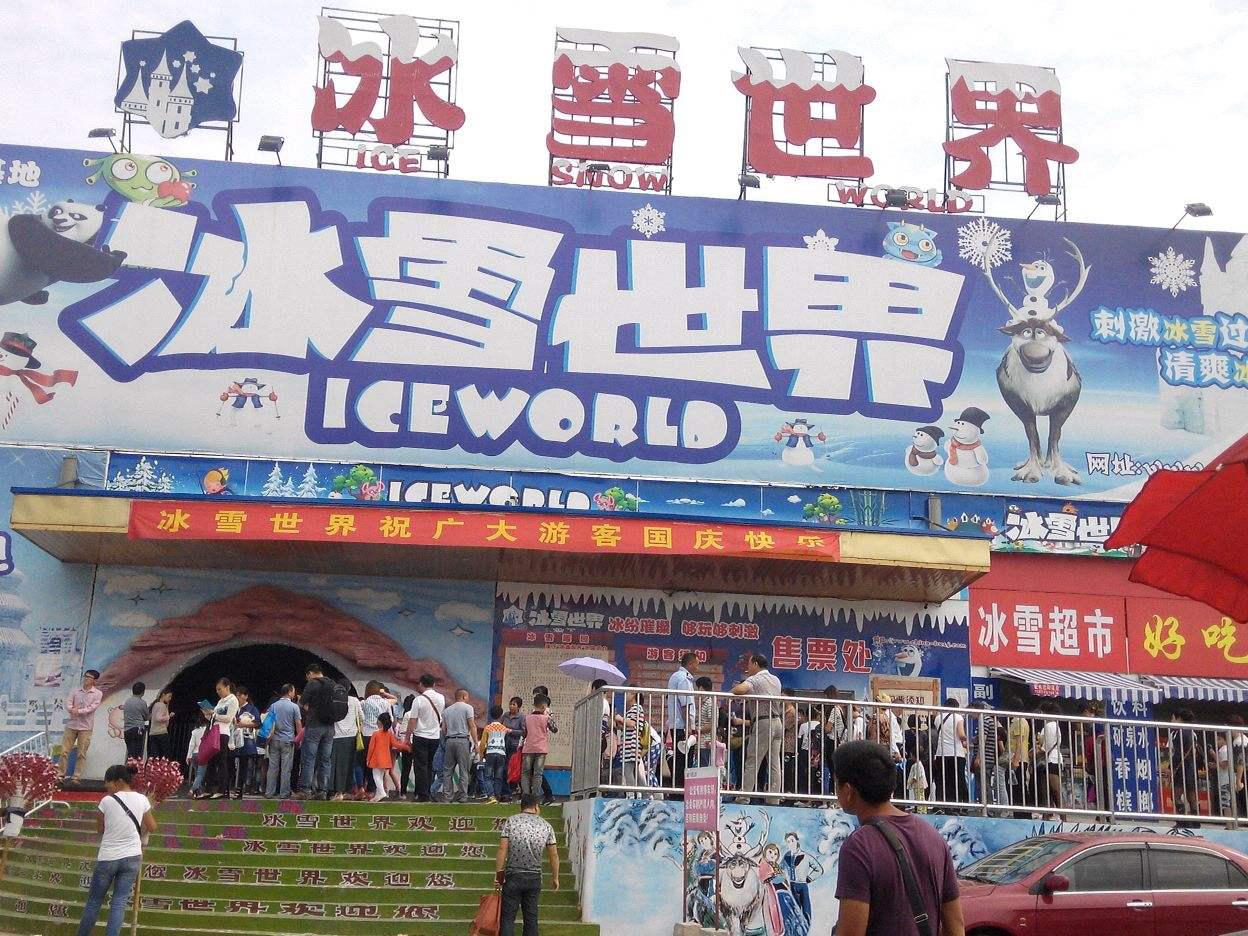 湖南长沙湘江欢乐城冰雪世界