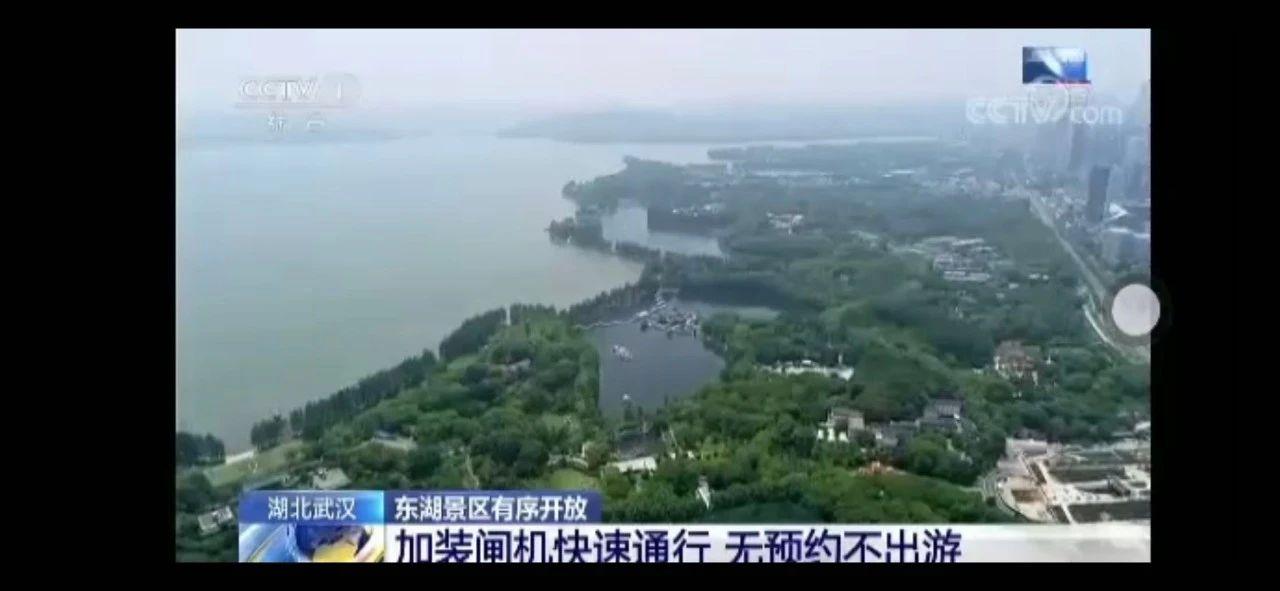 """武汉文旅码智能测温闸机被央视""""点名"""""""
